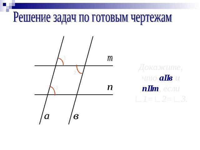 1 2 3 Докажите, что аΙΙв и пΙΙт, если ∟1=∟2=∟3.