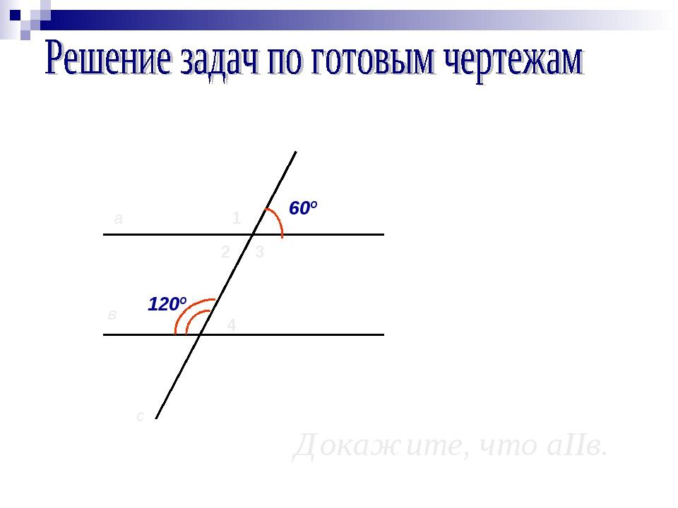 с а в 60º 1 2 3 4 120º Докажите, что аΙΙв.