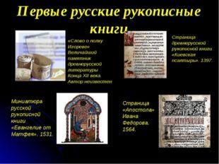 Первые русские рукописные книги Страница древнерусской рукописной книги «Киев