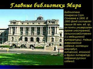 Главные библиотеки Мира Библиотека Конгресса США. Основана в 1800. В 1993 фон