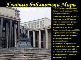 Главные библиотеки Мира РГБ в Москве, национальная библиотека. Основана в 186