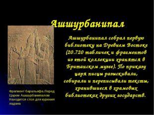 Ашшурбанипал Фрагмент баральефа.Перед Царем Ашшурбанипалом Находится стол дл