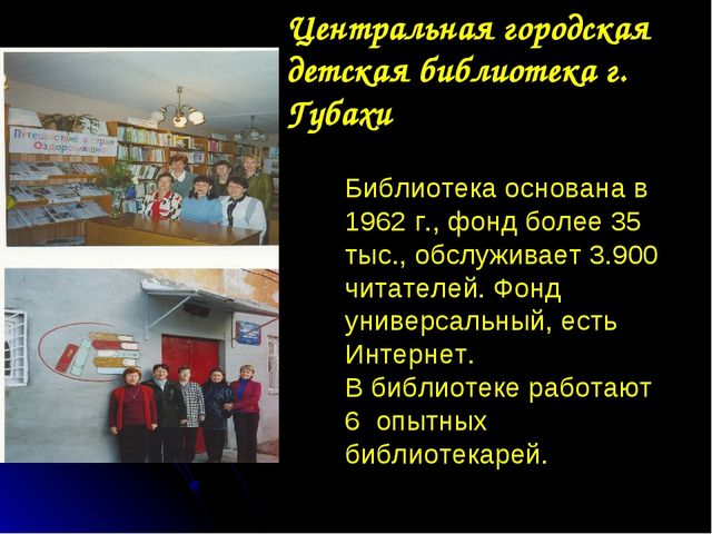 Центральная городская детская библиотека г. Губахи Библиотека основана в 1962...