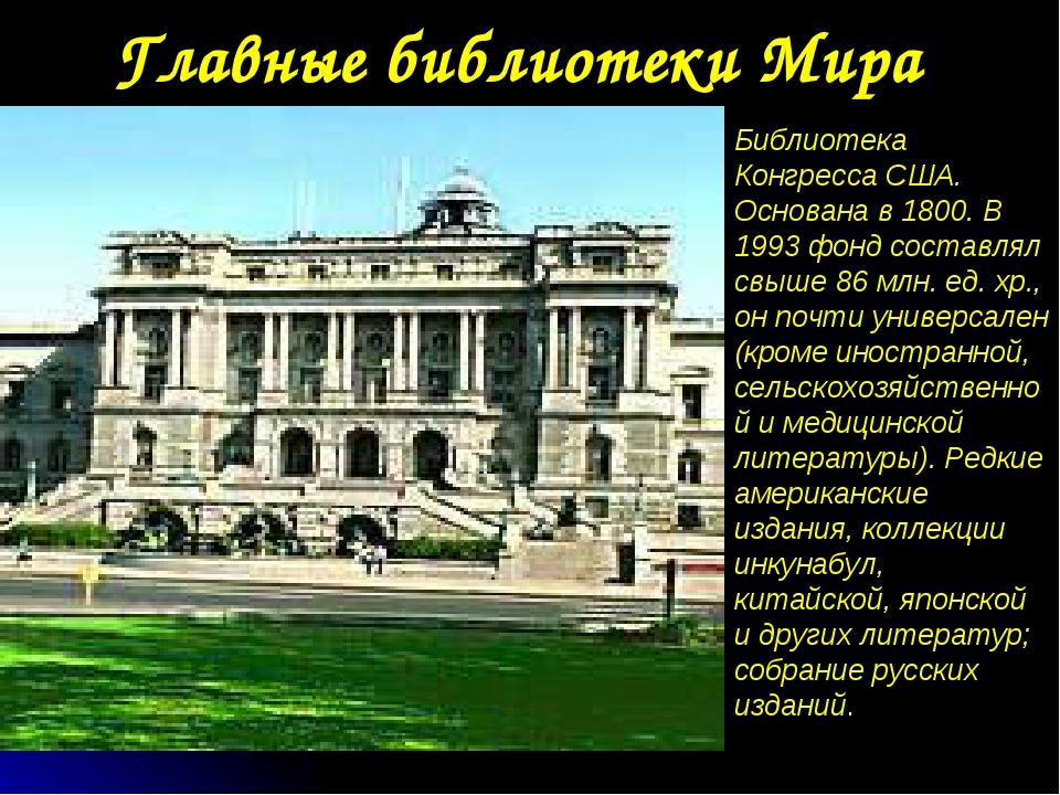 Главные библиотеки Мира Библиотека Конгресса США. Основана в 1800. В 1993 фон...