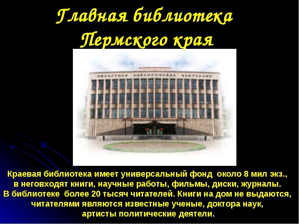 Главная библиотека Пермского края Краевая библиотека имеет универсальный фонд...
