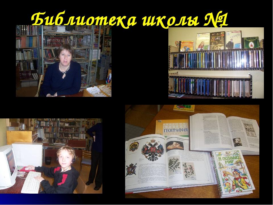 Библиотека школы №1