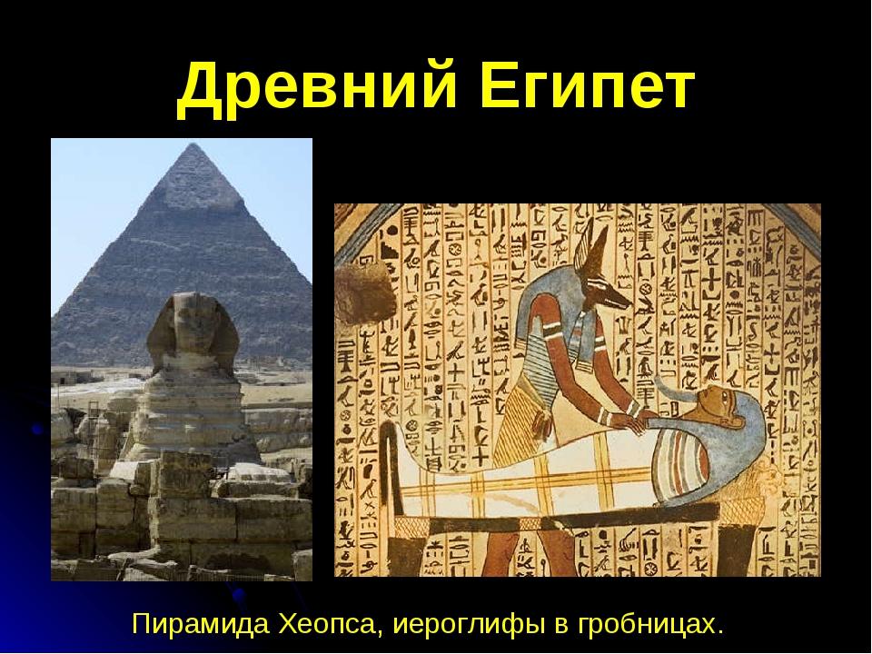 Древний Египет Пирамида Хеопса, иероглифы в гробницах.