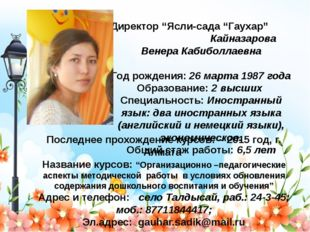 """Директор """"Ясли-сада """"Гаухар"""" Кайназарова Венера Кабиболлаевна Год рождения: 2"""