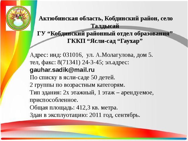 """Актюбинская область, Кобдинский район, село Талдысай ГУ """"Кобдинский районный..."""