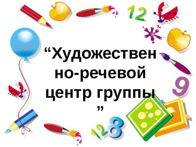 """""""Художественно-речевой центр группы """""""