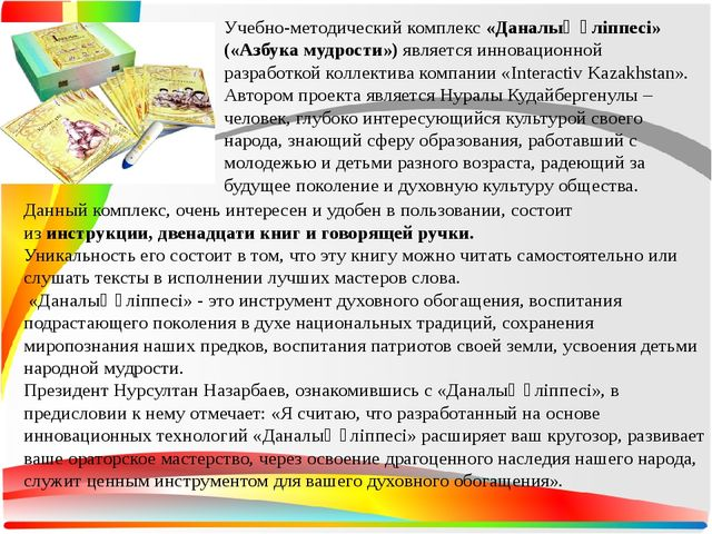 Учебно-методический комплекс«Даналық әліппесі» («Азбука мудрости»)является...