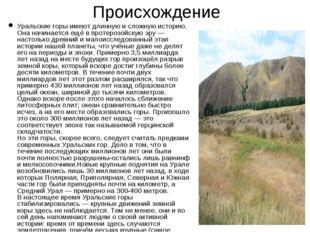 Происхождение Уральские горы имеют длинную и сложную историю. Она начинается