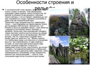 Особенности строения и рельефа С геологической точки зрения, Уральские горы о