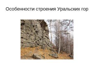 Особенности строения Уральских гор