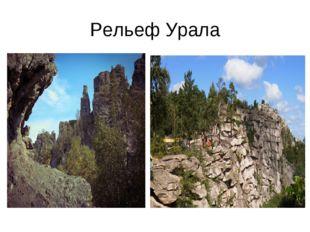 Рельеф Урала