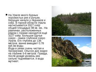 На Урале много бурных порожистых рек и ручьев, берущих начало у ледников и оз