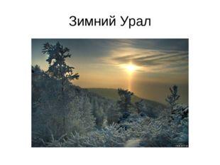 Зимний Урал