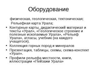Оборудование физическая, геологическая, тектоническая; Рельефная карта Урала;