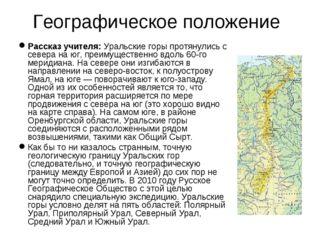 Географическое положение Рассказ учителя: Уральские горы протянулись с севера