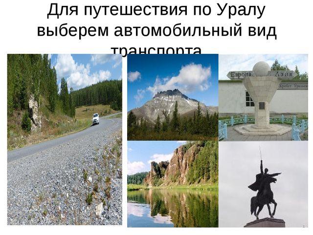 Для путешествия по Уралу выберем автомобильный вид транспорта