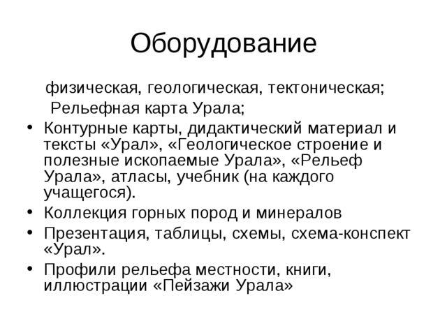 Оборудование физическая, геологическая, тектоническая; Рельефная карта Урала;...