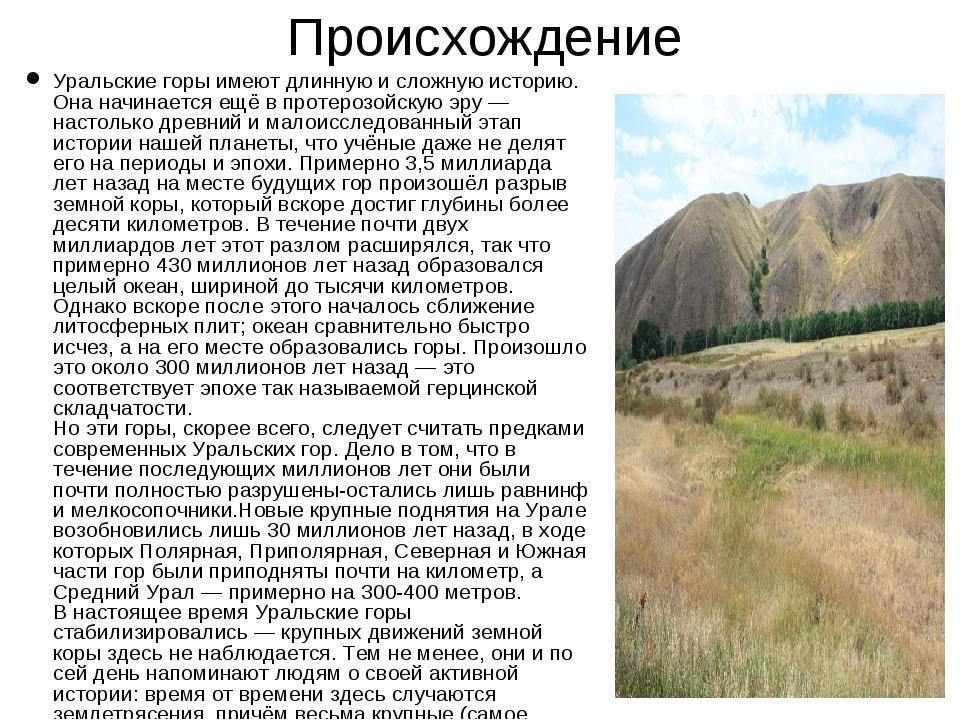 Происхождение Уральские горы имеют длинную и сложную историю. Она начинается...