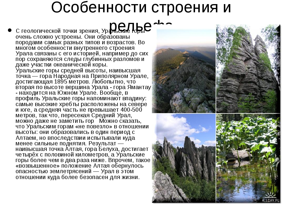 Особенности строения и рельефа С геологической точки зрения, Уральские горы о...