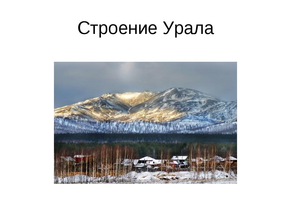 Строение Урала