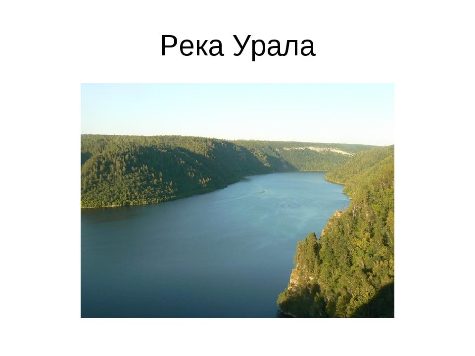 Река Урала