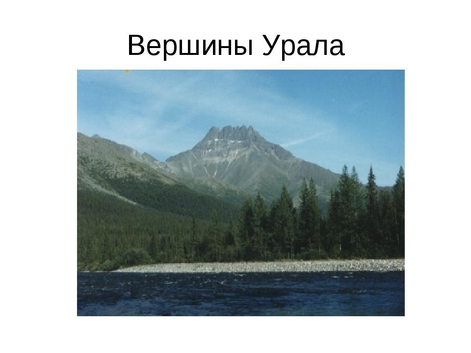 Вершины Урала