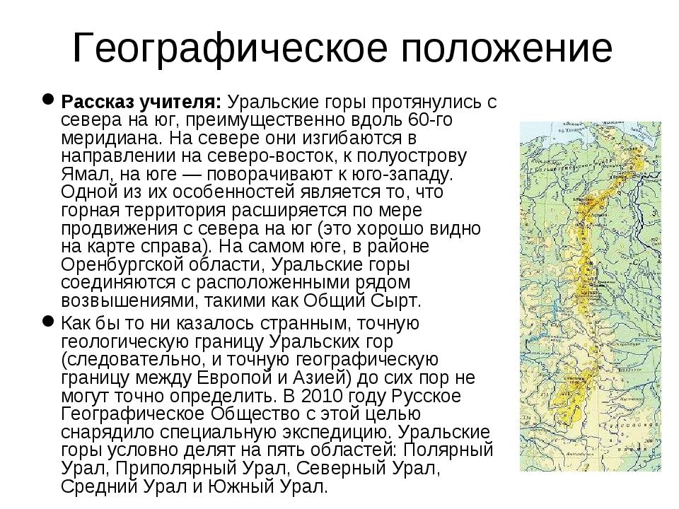 Географическое положение Рассказ учителя: Уральские горы протянулись с севера...