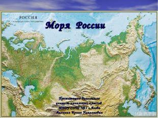 Гармония. Окружающий мир.2 класс Моря России Презентацию выполнила учитель н