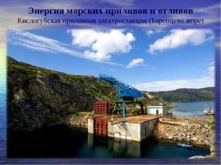 Энергия морских приливов и отливов Кислогубская приливная электростанция (Бар