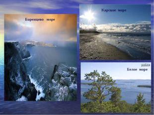 Баренцево море Карское море Белое море