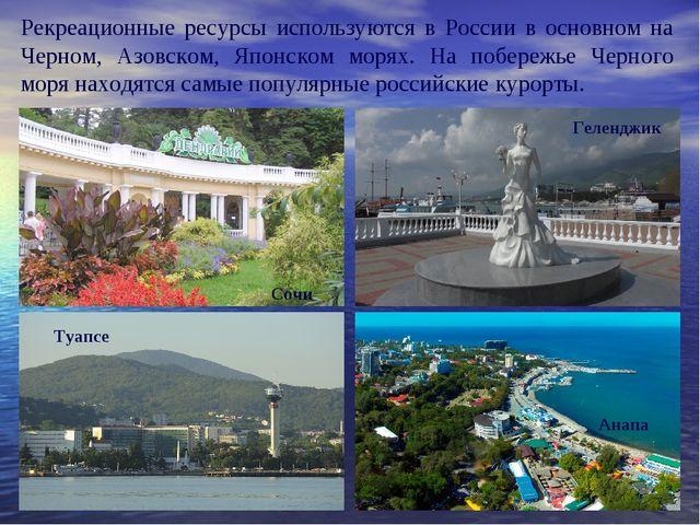 Рекреационные ресурсы используются в России в основном на Черном, Азовском,...