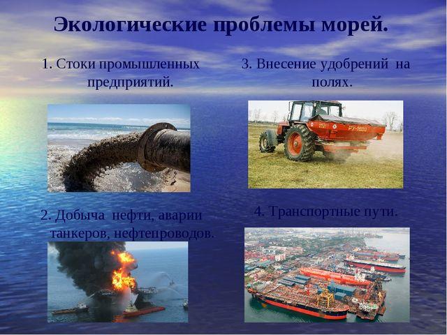 Экологические проблемы морей. 1. Стоки промышленных предприятий. 2. Добыча не...