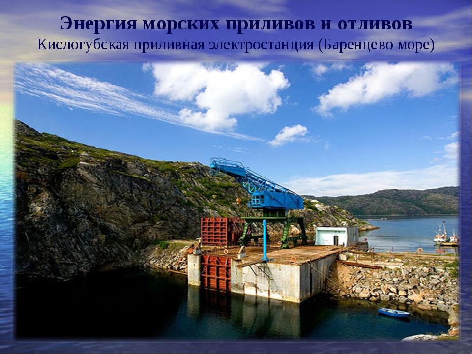 Энергия морских приливов и отливов Кислогубская приливная электростанция (Бар...