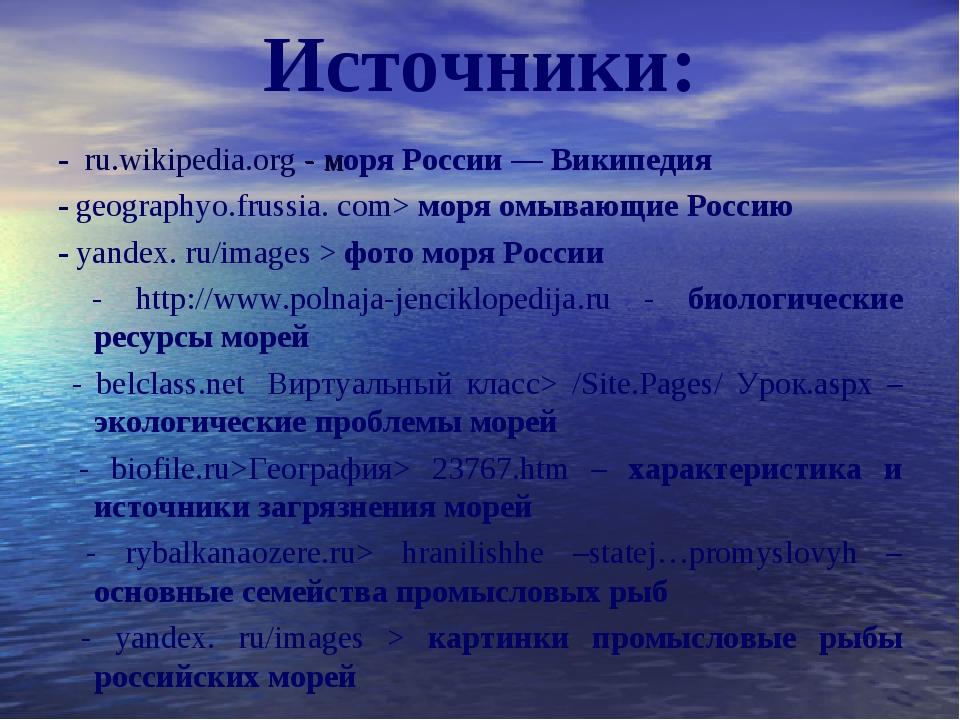 Источники: - ru.wikipedia.org - моряРоссии—Википедия - geographyo.frussia....
