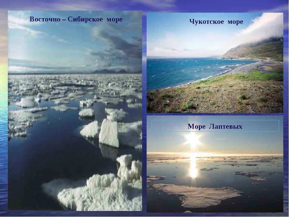 Восточно – Сибирское море Чукотское море Море Лаптевых