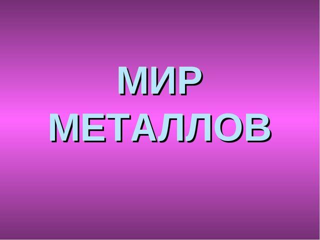 МИР МЕТАЛЛОВ