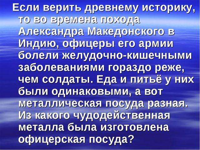 Если верить древнему историку, то во времена похода Александра Македонского в...