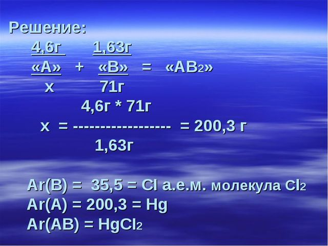 Решение: 4,6г 1,63г «А» + «В» = «АВ2» х 71г 4,6г * 71г х = -----------------...