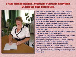 Родилась 11 декабря 1970 года в селе Татарино Острогожского района Воронежско