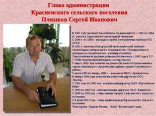 Глава администрации Красненского сельского поселения Плешков Сергей Иванович