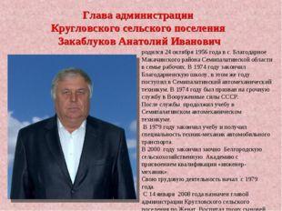 Глава администрации Кругловского сельского поселения Закаблуков Анатолий Ива