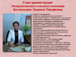 Глава администрации Лесноуколовского сельского поселения Бессмельцева Людмила