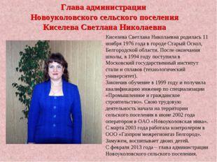 Глава администрации Новоуколовского сельского поселения Киселева Светлана Ни