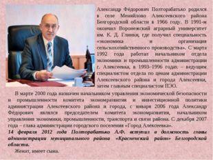 В марте 2000 года назначен начальником управления экономической безопасн