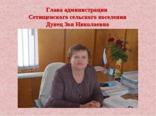 Глава администрации Сетищенского сельского поселения Дунец Зоя Николаевна