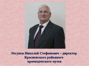Лесунов Николай Стефанович – директор Красненского районного краеведческого м